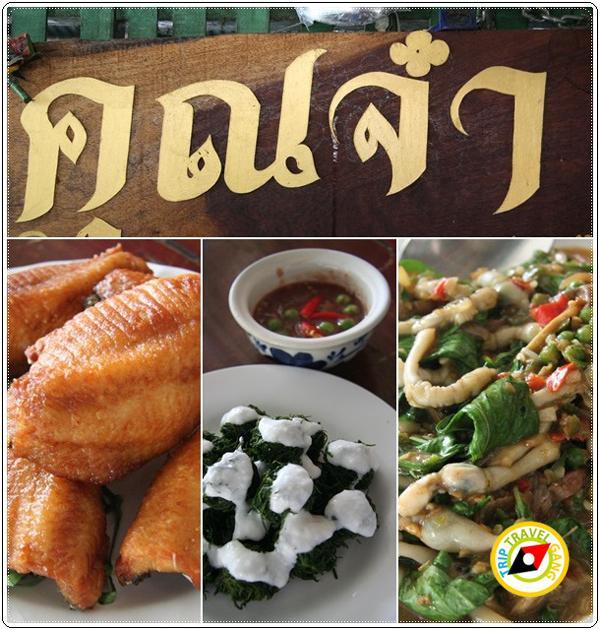 ร้านอาหารสมุทรสงคราม (2)