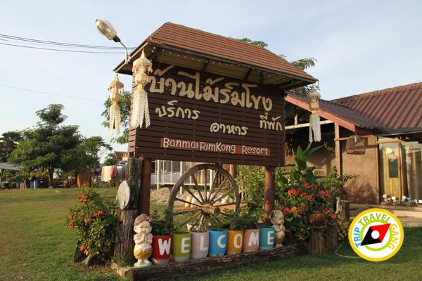 ที่พัก รีสอร์ท โรงแรม สังคม หนองคาย Sangkhom Nongkhai ท่องเที่ยว (7)