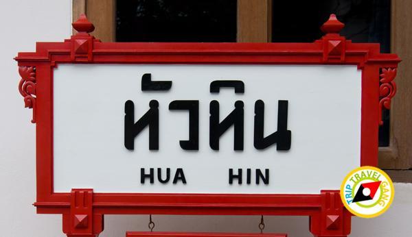 หัวหิน ชะอำ ปราณบุรี สถานที่ท่องเที่ยว ที่เที่ยว แหล่งเที่ยว HuaHin (6)