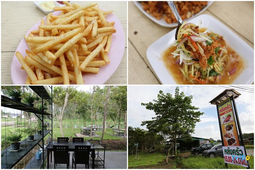 ร้านอาหารหลังครัว ที่กินจันทบุรี (1)
