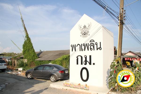 พาเพลินโฮมสเตย์ ที่พักกินปูจันทบุรี (1)