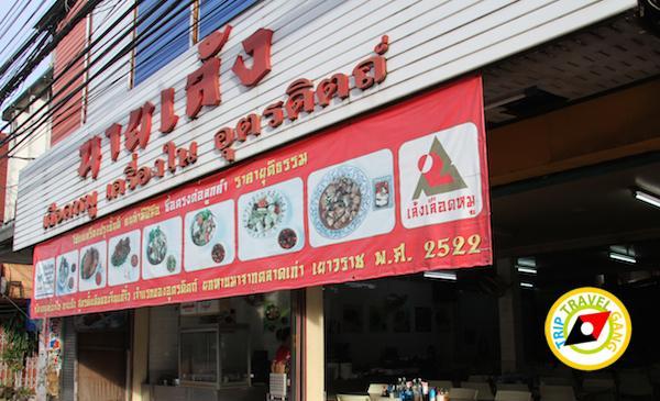 ร้าน นายเล้ง ต้มเลือดหมู ร้านอร่อย อุตรดิตถ์ (1)