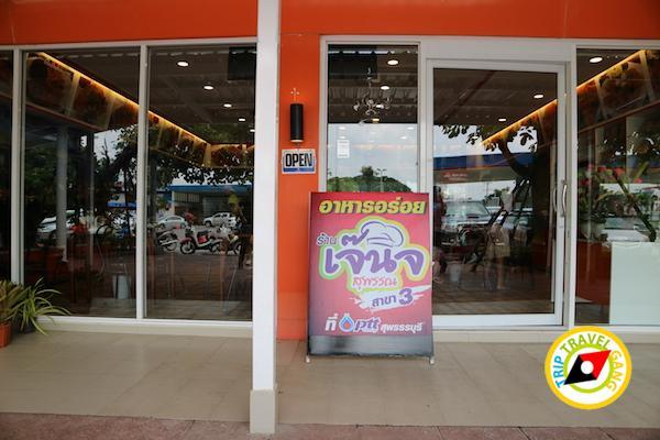 เจ้นิจ สุพรรณ ร้านอาหารอร่อยสุพรรณบุรี 1