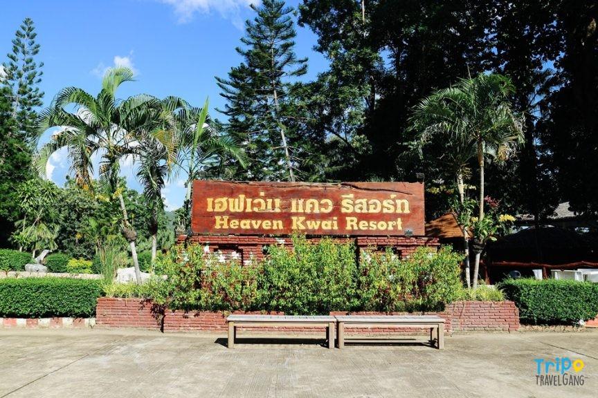 เฮฟเว่นแควรีสอร์ท ที่พักกาญจนบุรี (6)