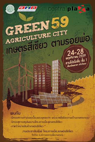 greencityvintage-1