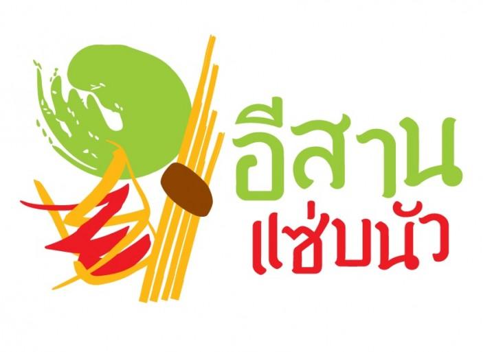 เทศกาลเที่ยวเมืองไทย (1)