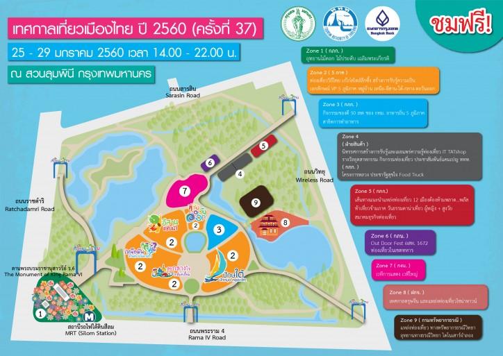 เทศกาลเที่ยวเมืองไทย (2)