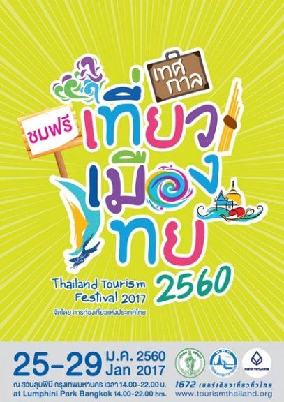 เทศกาลเที่ยวเมืองไทย (3)