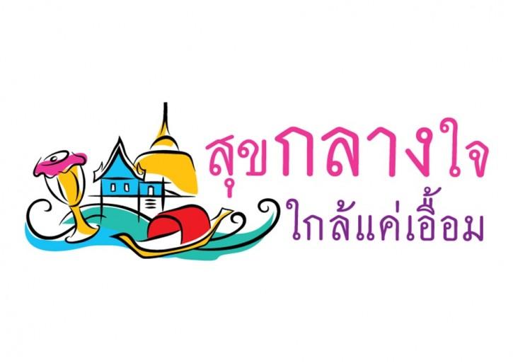 เทศกาลเที่ยวเมืองไทย (4)