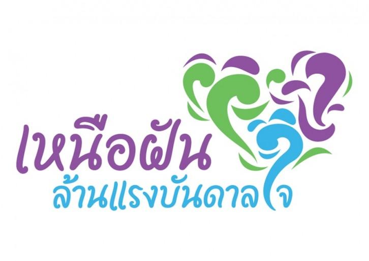 เทศกาลเที่ยวเมืองไทย (9)