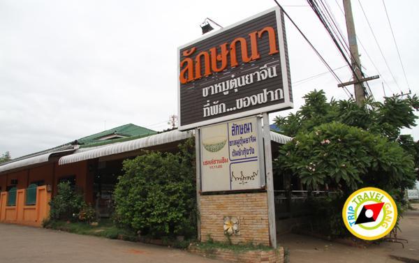 ร้านลักษณา สาขา 2 ขาหมูนางรอง บุรีรัมย์ (15)