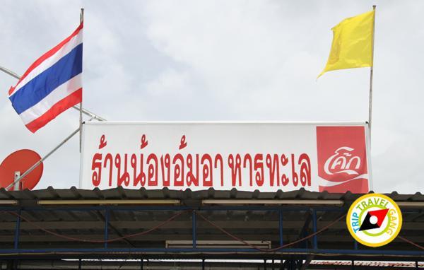ร้านน้องอุ้มอาหารทะเล อัมพวา สมุทรสงคราม (4)