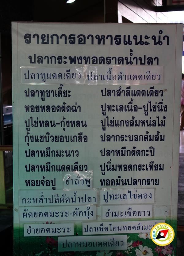 ร้านอาหารเรือนวารี แม่กลอง สมุทรสงคราม (4)
