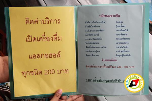 ภัตตาคารริมน้ำ ฮงเส็ง ร้านอาหาร บรรยากาศดี ริมแม่น้ำเจ้าพระยา นนทบุรี (32)