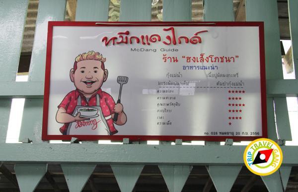 ภัตตาคารริมน้ำ ฮงเส็ง ร้านอาหาร บรรยากาศดี ริมแม่น้ำเจ้าพระยา นนทบุรี (5)