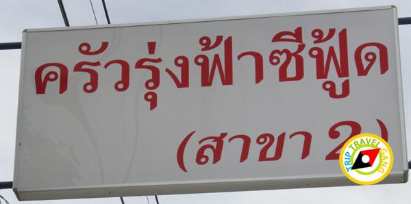 ครัวรุ่งฟ้าซีฟู้ด สาขา 2 ร้านอาหารบางขุนเทียน ร้านซีฟู้ดชายทะเลบรรยากาศดี กรุงเทพฯ (3)