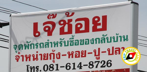 เจ๊ช้อย ร้านอาหารบางขุนเทียน ร้านซีฟู้ดสุดอร่อยชายทะเลบรรยากาศดี กรุงเทพฯ (1)