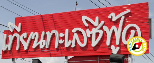 เทียนทะเลซีฟู้ด  ร้านอาหารบางขุนเทียน ร้านซีฟู้ดสุดอร่อยชายทะเลบรรยากาศดี กรุงเทพฯ (3)