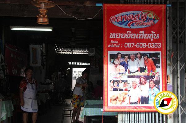 ท่องเที่ยว ชุมชนจีนโบราณ ตลาดชากแง้ว ชลบุรี (13)