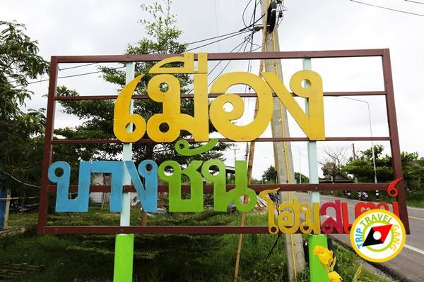 เมืองบางชันโฮมสเตย์กินปู จันทบุรี (1)
