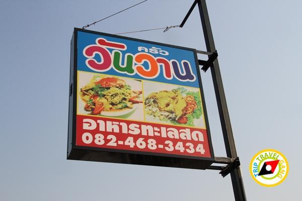 ร้านอาหารครัววันวานคลองโคน (43)