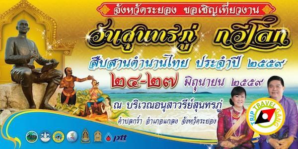 งานวันสุนทรภู่ กวีโลก สืบสานตำนานไทย จังหวัดระยอง ประจำปี 2559