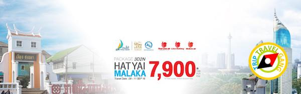 Package Lion Holiday with Lion Air and TAT south (1)