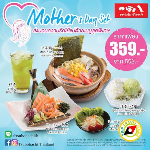 AW Tsubohachi Mother Day Set FB