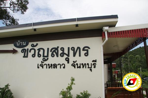 บ้านขวัญสมุทร เจ้าหลาว โฮมสเตย์จันทบุรี (22)