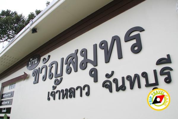 บ้านขวัญสมุทร เจ้าหลาว โฮมสเตย์จันทบุรี (44)