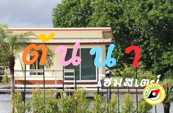 ต้นนา โฮมสเตย์โรงแรม รีสอร์ท ที่พักกินปูจันทบุรี (26)