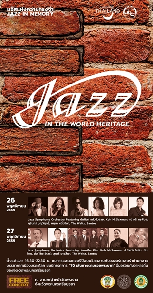Jazz in The World Heritage (2)