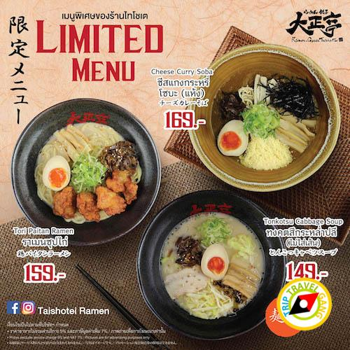 Taisho-Tei Limited Menu ไทโช-เต ร้านราเมน