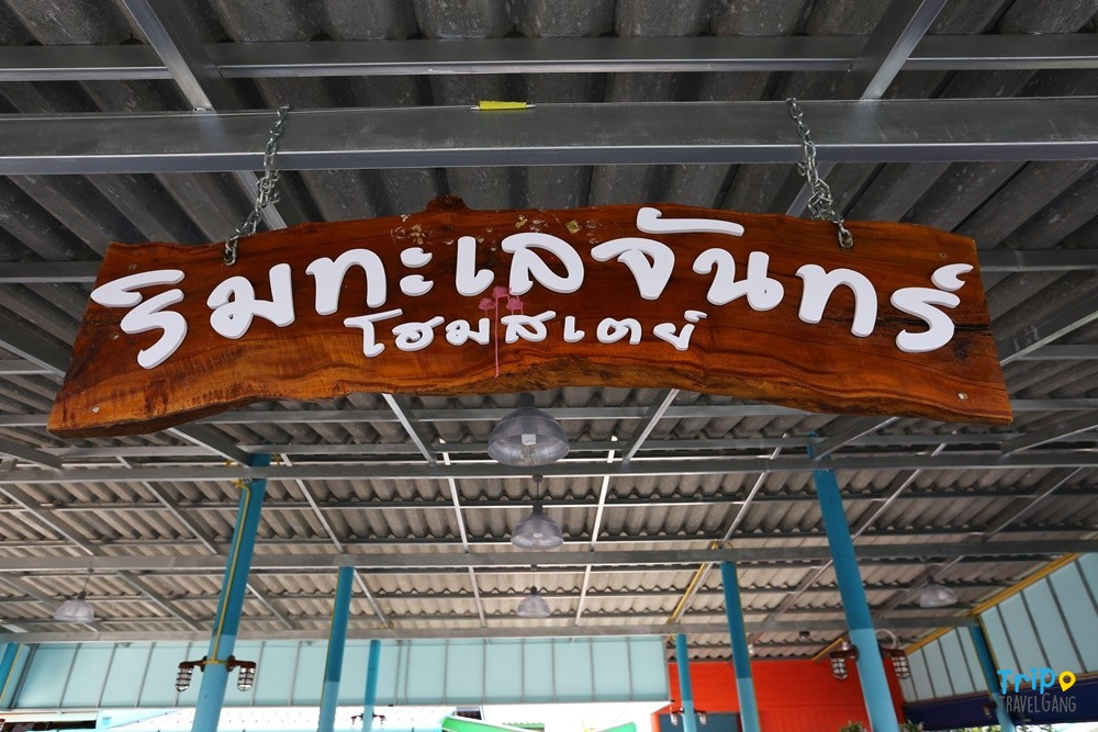 ที่พักกินปูจันทบุรี (4)