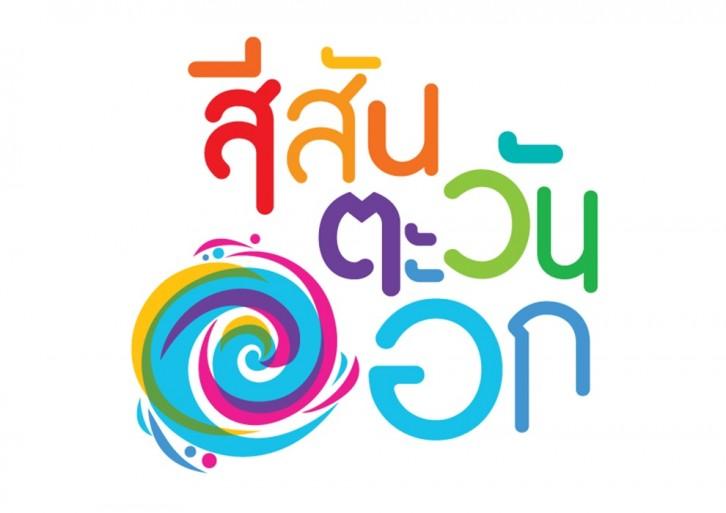 เทศกาลเที่ยวเมืองไทย (8)