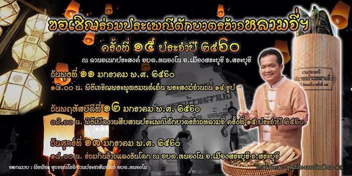 ประเพณีตักบาตรข้าวหลามจี่ เดือนยี่ ที่หนองโน สระบุรี 3