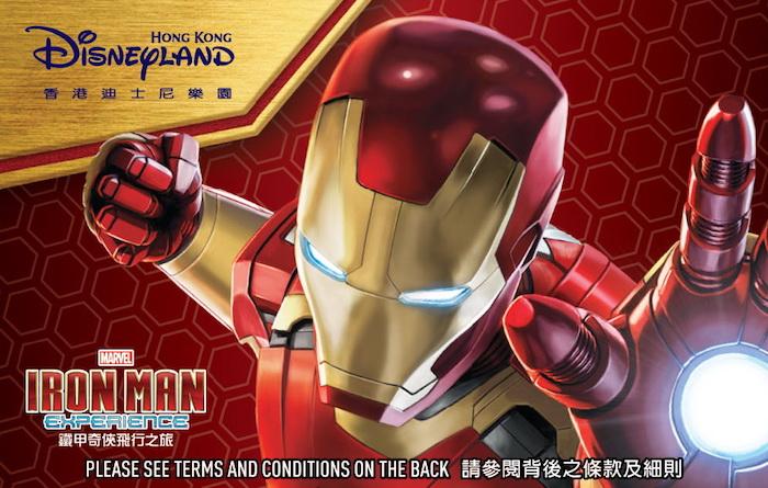 Iron Man Experience เปิดตัวครั้งแรกอย่างยิ่งใหญ่ ที่ฮ่องกงดิสนีย์แลนด์ 7